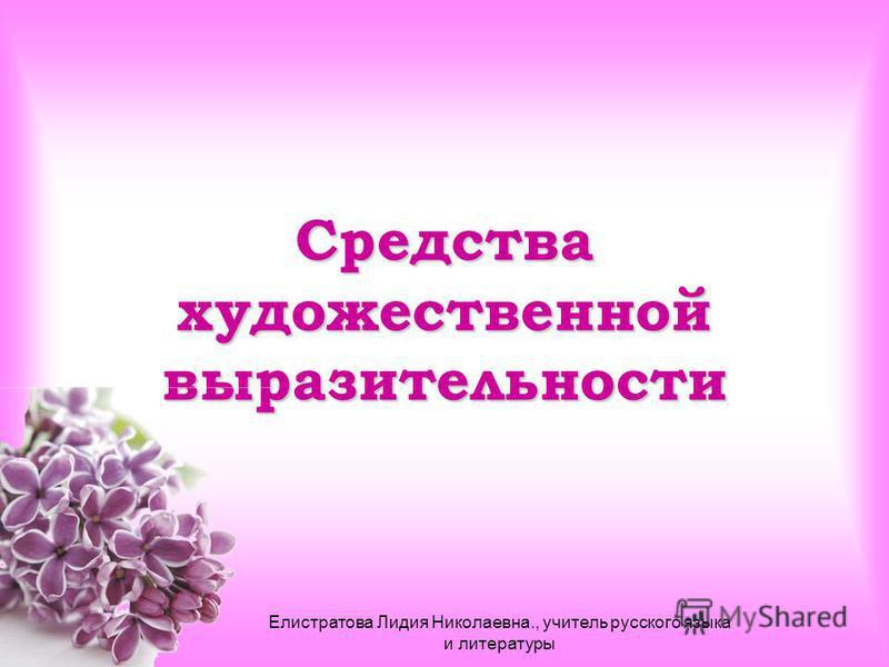 Елистратова Лидия Николаевна., учитель русского языка и литературы Средства художественной выразительности