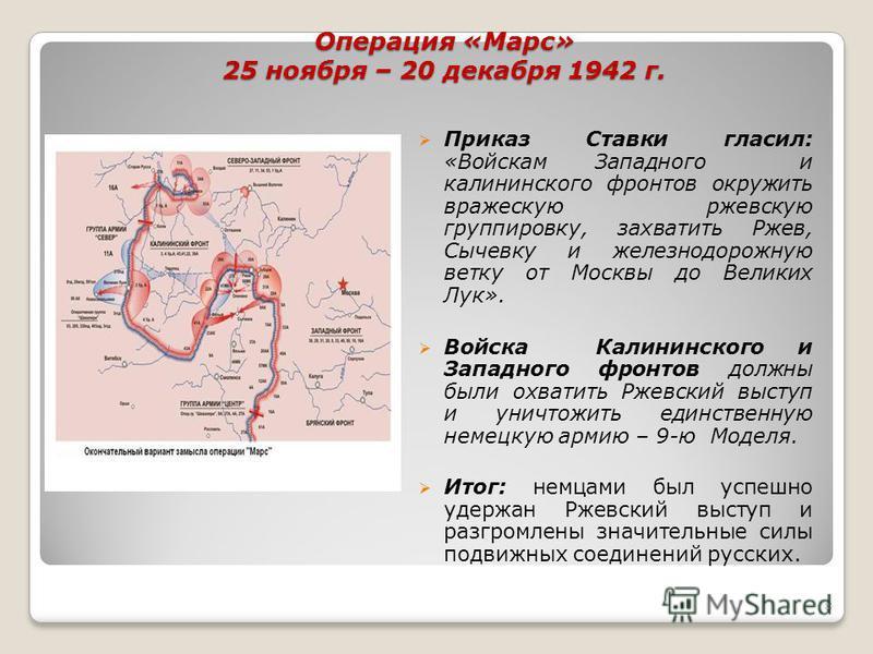 Операция «Марс» 25 ноября – 20 декабря 1942 г. Приказ Ставки гласил: «Войскам Западного и калининского фронтов окружить вражескую ржевскую группировку, захватить Ржев, Сычевку и железнодорожную ветку от Москвы до Великих Лук». Войска Калининского и З