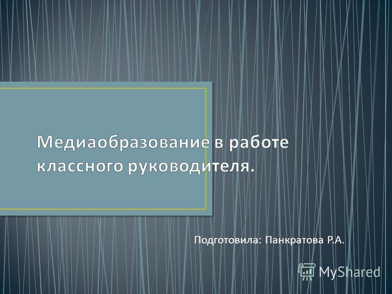 Подготовила : Панкратова Р. А.