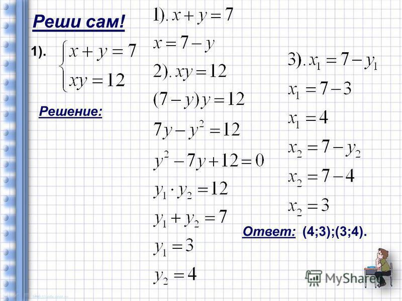Реши сам! 1). Решение: Ответ:(4;3);(3;4).
