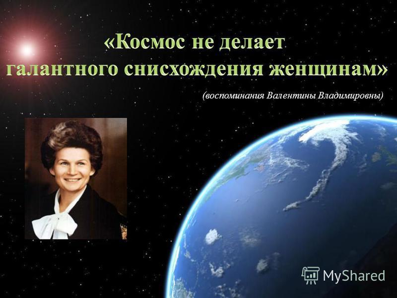 (воспоминания Валентины Владимировны)