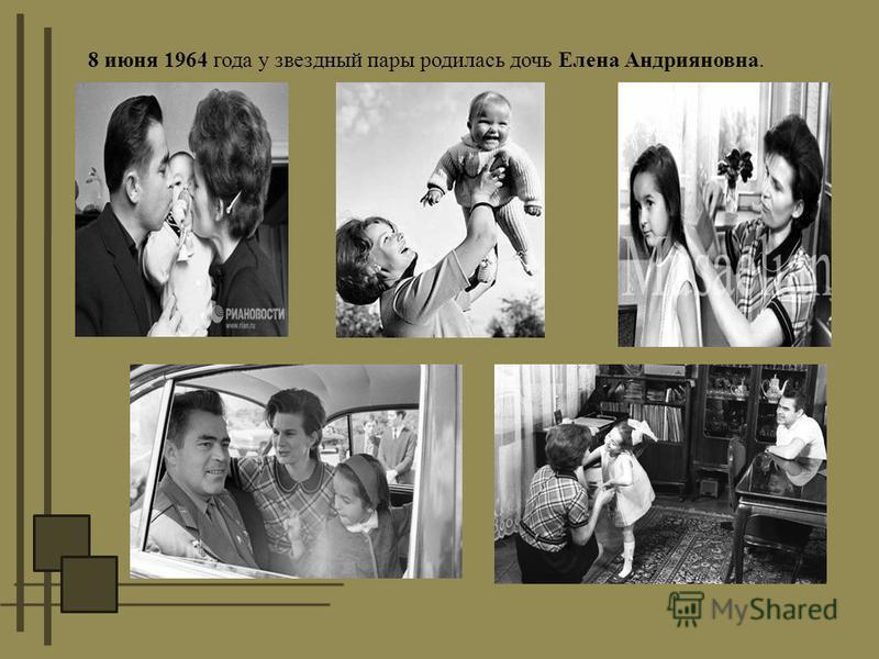8 июня 1964 года у звездный пары родилась дочь Елена Андрияновна.
