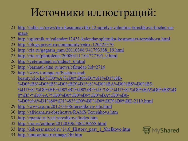 Источники иллюстраций: 21.http://talks.su/news/den-kosmonavtiki-12-aprelya-valentina-tereshkova-hochet-na- mars/http://talks.su/news/den-kosmonavtiki-12-aprelya-valentina-tereshkova-hochet-na- mars/ 22.http://spletnik.ru/calendar/12431-kalendar-splet