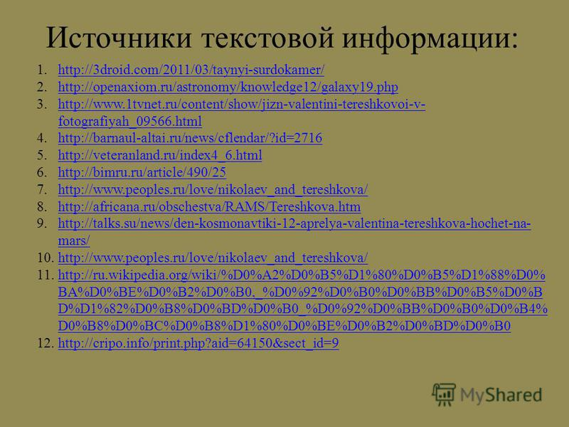Источники текстовой информации: 1.http://3droid.com/2011/03/taynyi-surdokamer/http://3droid.com/2011/03/taynyi-surdokamer/ 2.http://openaxiom.ru/astronomy/knowledge12/galaxy19.phphttp://openaxiom.ru/astronomy/knowledge12/galaxy19. php 3.http://www.1t