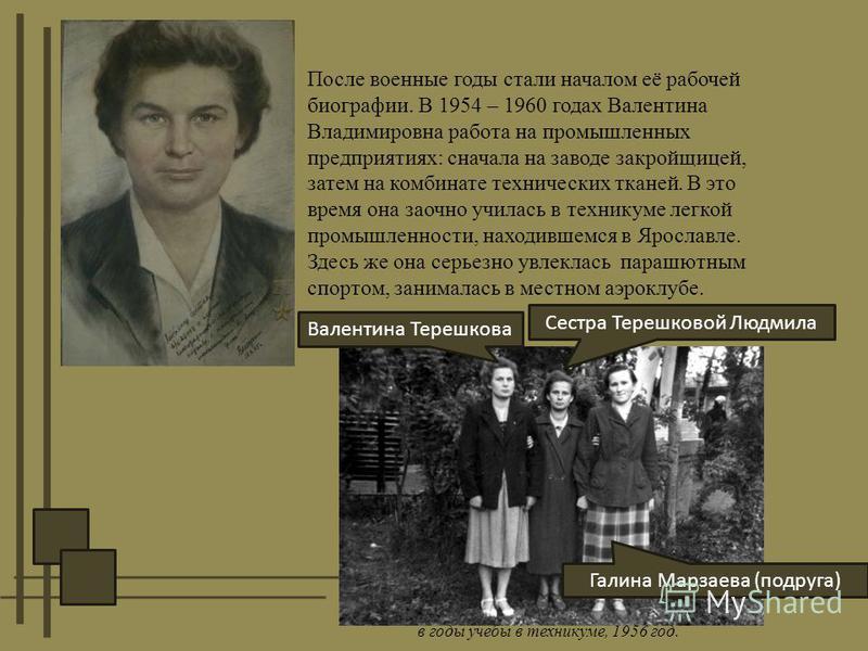 После военные годы стали началом её рабочей биографии. В 1954 – 1960 годах Валентина Владимировна работа на промышленных предприятиях: сначала на заводе закройщицей, затем на комбинате технических тканей. В это время она заочно училась в техникуме ле