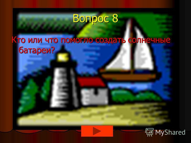 Вопрос 7 Какое устройство появилось благодаря летучим мышам?