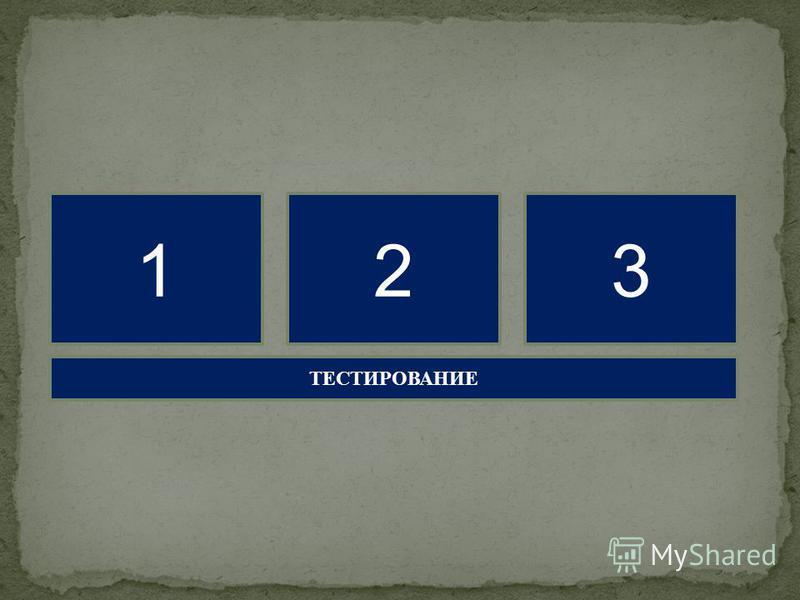 123 ТЕСТИРОВАНИЕ