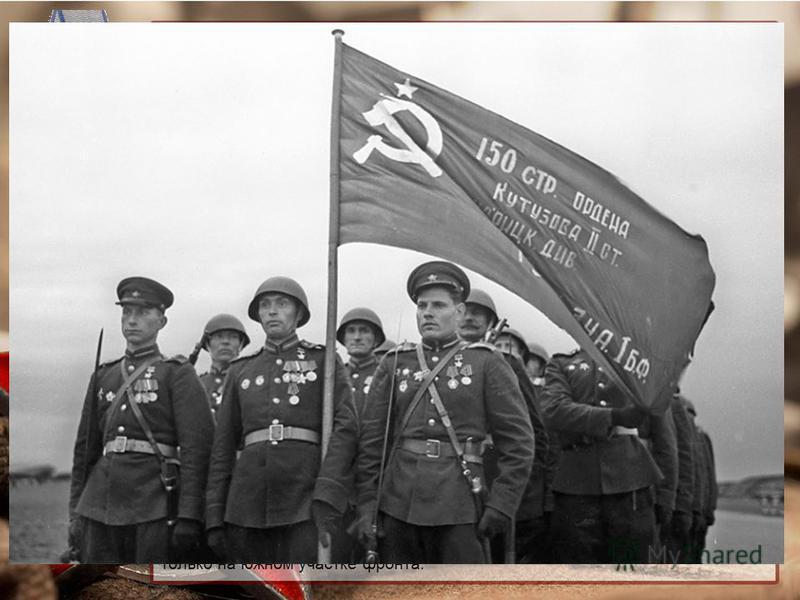 Перелом в войне начался в битве за Москву, и завершился Курской битвой. Маршал СССР А.М.Василевский говорил, что три главных рубежа было на этом пути: начало коренному перелому положила битва за Москву, решающий вклад внесла битва за Сталинград и зав