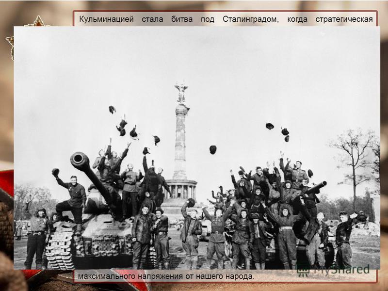Кульминацией стала битва под Сталинградом, когда стратегическая инициатива на время перешла к Красной Армии. В результате Сталинградской битвы немецкому Вермахту было нанесено тяжелейшее поражение, в результате чего он впервые за время войны вынужден