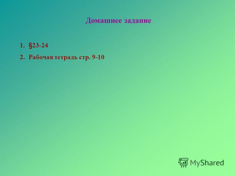 Домашнее задание 1.§23-24 2. Рабочая тетрадь стр. 9-10