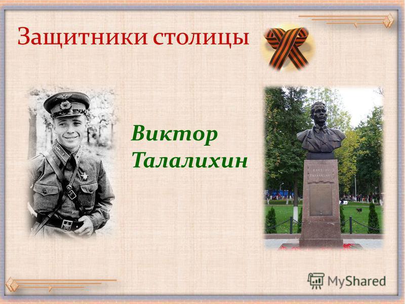 Защитники столицы Виктор Талалихин