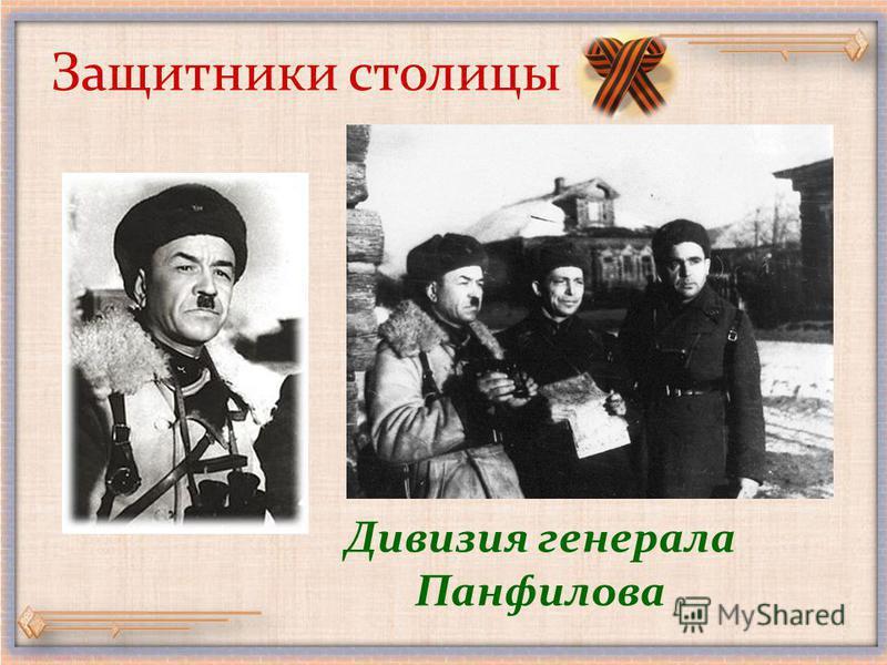 Защитники столицы Дивизия генерала Панфилова