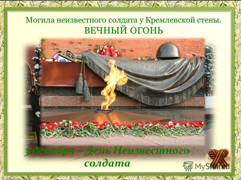 Могила неизвестного солдата у Кремлевской стены. ВЕЧНЫЙ ОГОНЬ 3 декабря – День Неизвестного солдата