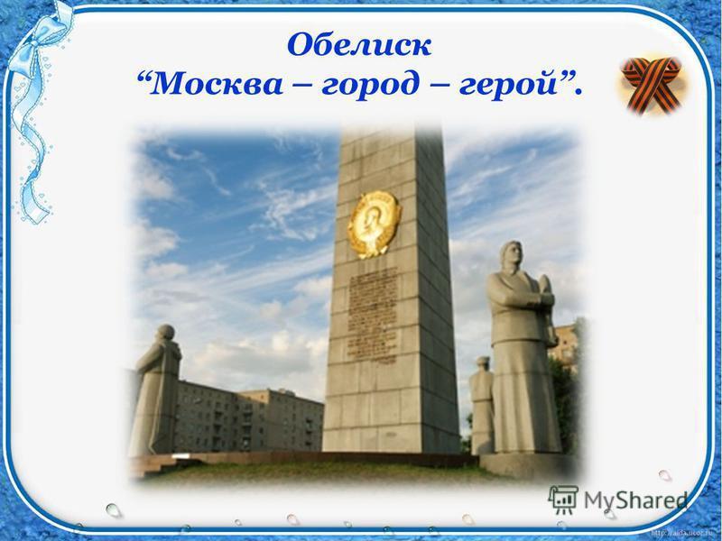 Обелиск Москва – город – герой.