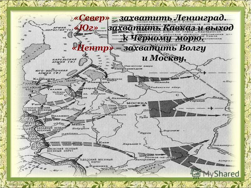 «Север» – захватить Ленинград. «Юг» – захватить Кавказ и выход к Чёрному морю. «Центр» – захватить Волгу и Москву.