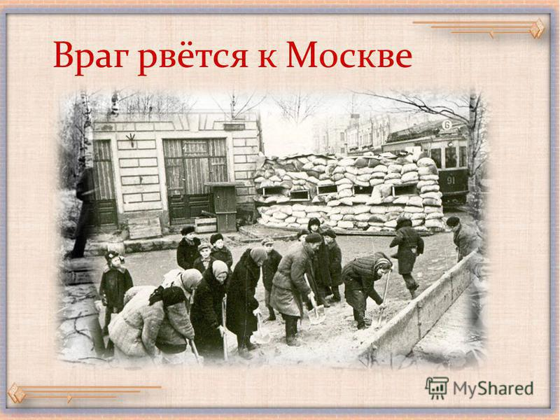Операция «Тайфун» Враг рвётся к Москве