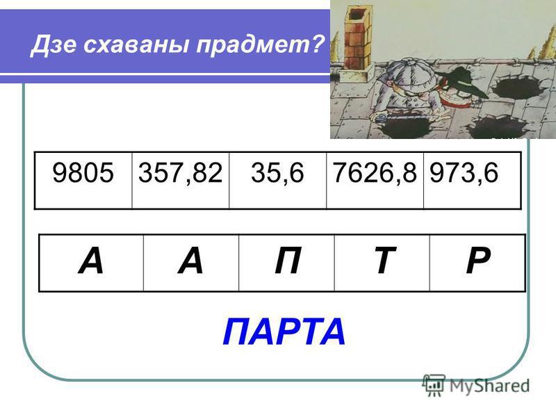 Дзе схаваны прадмет? 9805357,8235,67626,8973,6 ААПТР ПАРТА