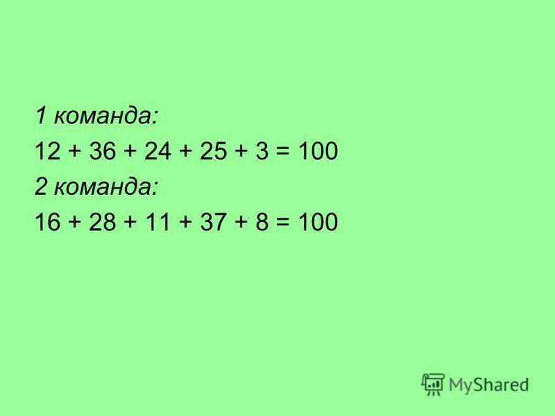1 команда: 12 + 36 + 24 + 25 + 3 = 100 2 команда: 16 + 28 + 11 + 37 + 8 = 100