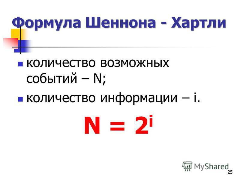 25 Формула Шеннона - Хартли количество возможных событий – N; количество информации – i. N = 2 i