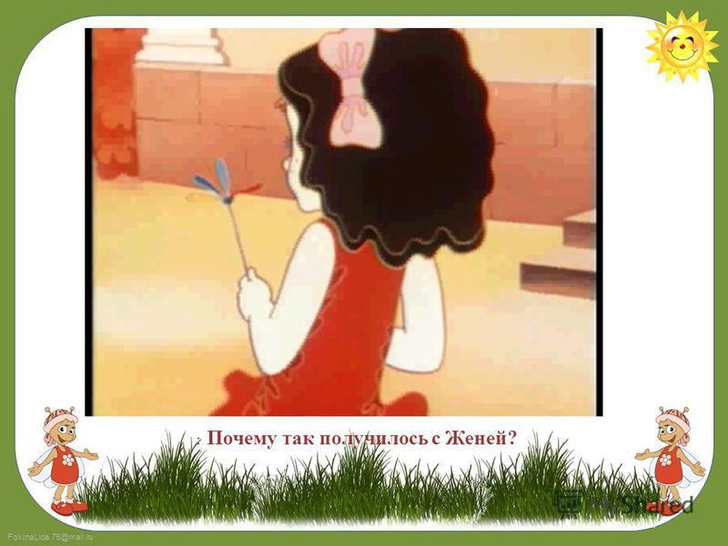 FokinaLida.75@mail.ru : Почему так получилось с Женей?