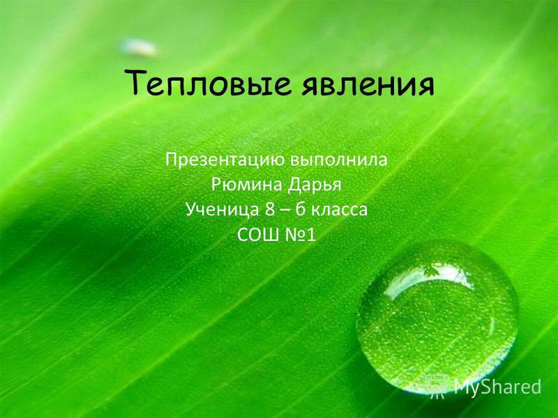 Тепловые явления Презентацию выполнила Рюмина Дарья Ученица 8 – б класса СОШ 1