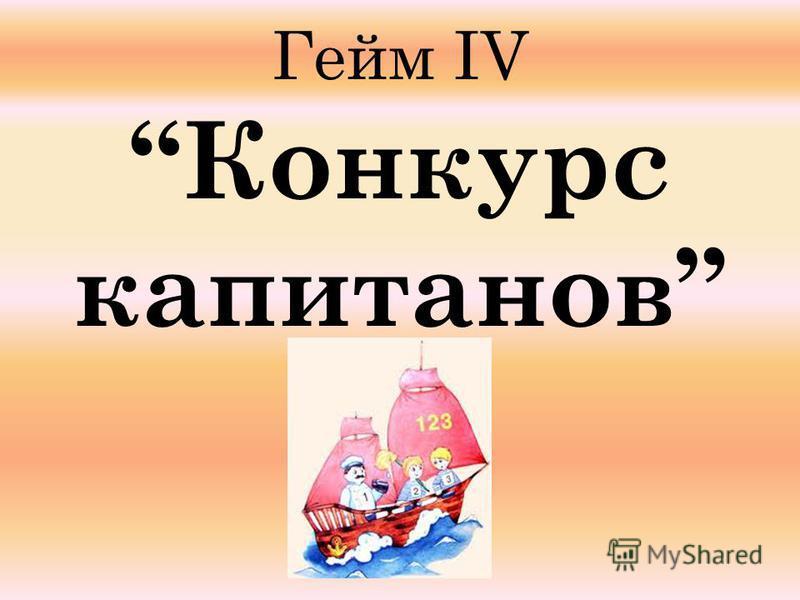 Гейм IV Конкурс капитанов