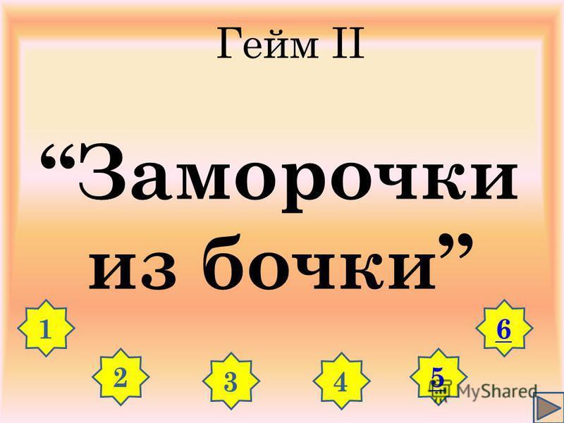 Гейм II Гейм II Заморочки из бочки 1 2 34 5 6