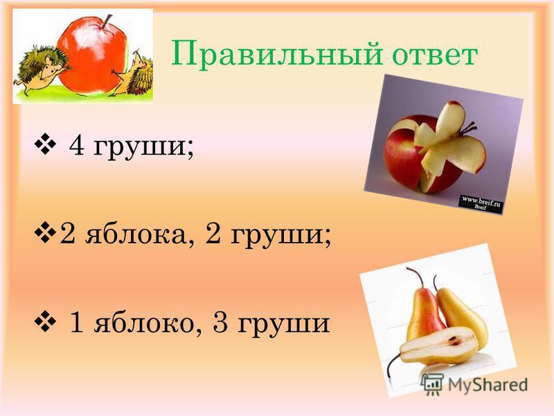 Правильный ответ 4 груши; 2 яблока, 2 груши; 1 яблоко, 3 груши