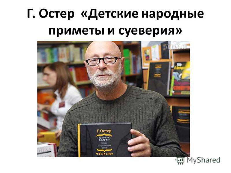 Г. Остер «Детские народные приметы и суеверия»