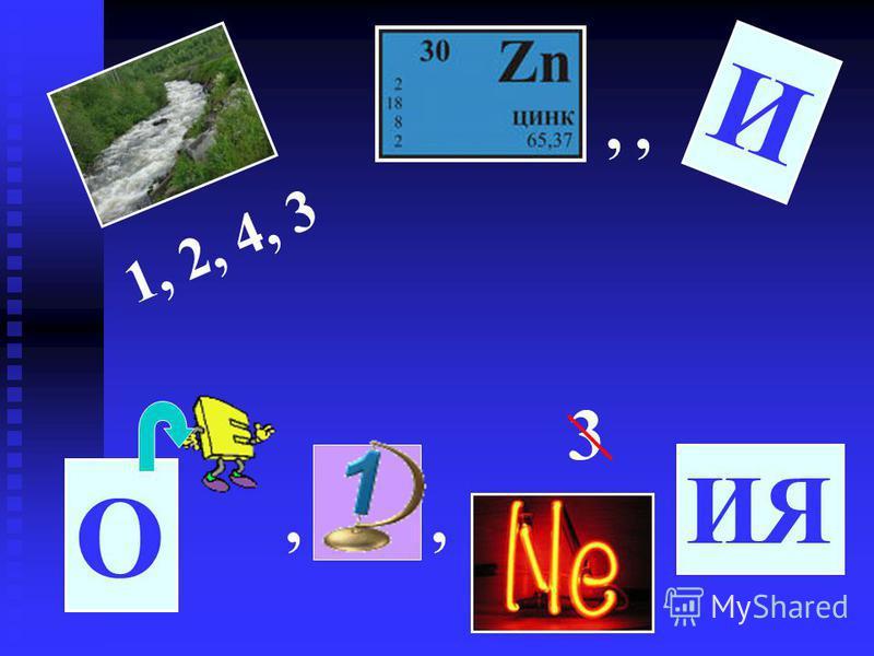 Реакции разложения - реакции, в результате которых из одного сложного вещества образуются два и более новых- реакции, в результате которых из одного сложного вещества образуются два и более новых = = + + Щелкните мышью по рисункам