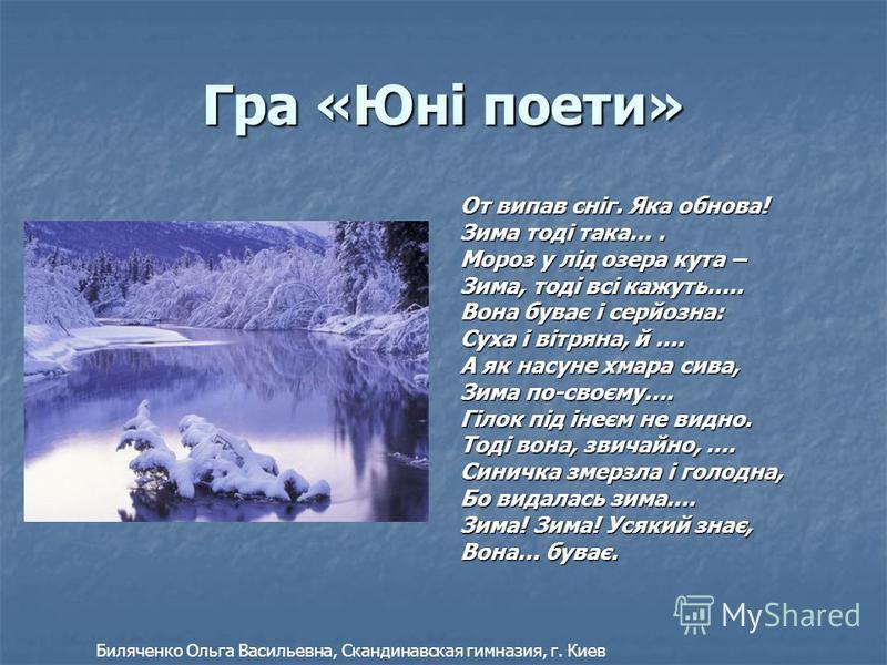 Гра «Юні поети» От випав сніг. Яка обнова! Зима тоді така…. Мороз у лід озера кута – Зима, тоді всі кажуть….. Вона буває і серйозна: Суха і вітряна, й …. А як насуне хмара сива, Зима по-своєму…. Гілок під інеєм не видно. Тоді вона, звичайно, …. Синич