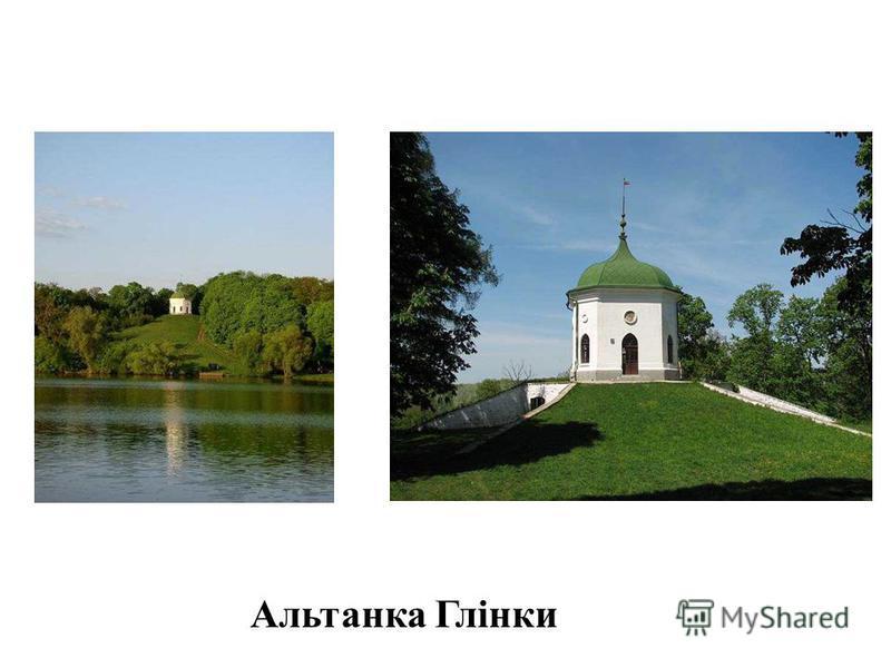 Альтанка Глінки