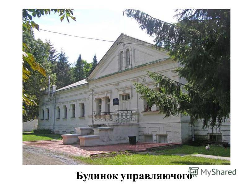 Будинок управляючого