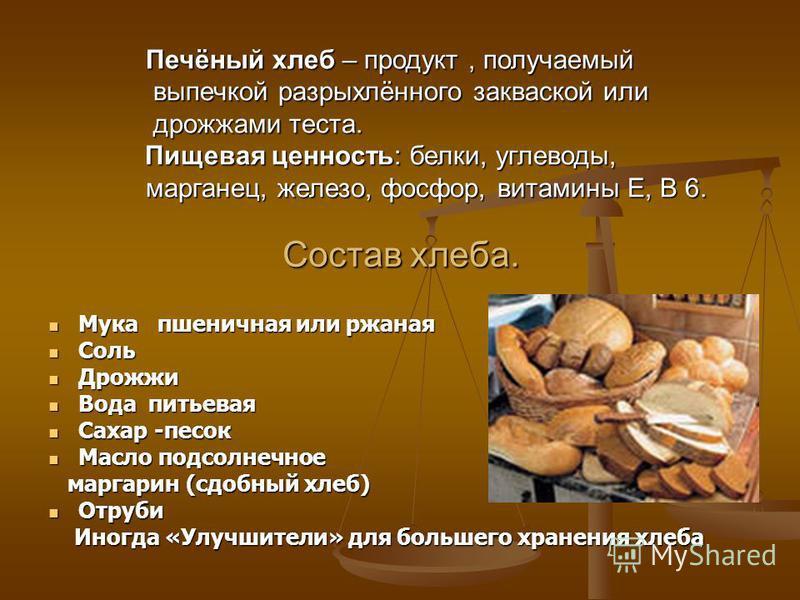 Изготовление хлеба в домашних условиях