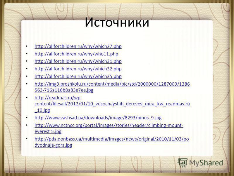 Источники http://allforchildren.ru/why/which27. php http://allforchildren.ru/why/who11. php http://allforchildren.ru/why/which31. php http://allforchildren.ru/why/which32. php http://allforchildren.ru/why/which35. php http://img3.proshkolu.ru/content