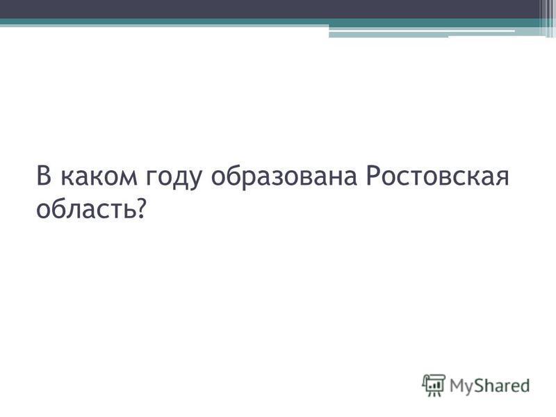 В каком году образована Ростовская область?