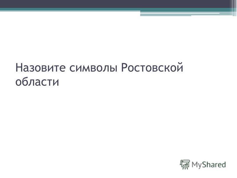 Назовите символы Ростовской области