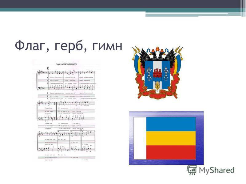 Флаг, герб, гимн