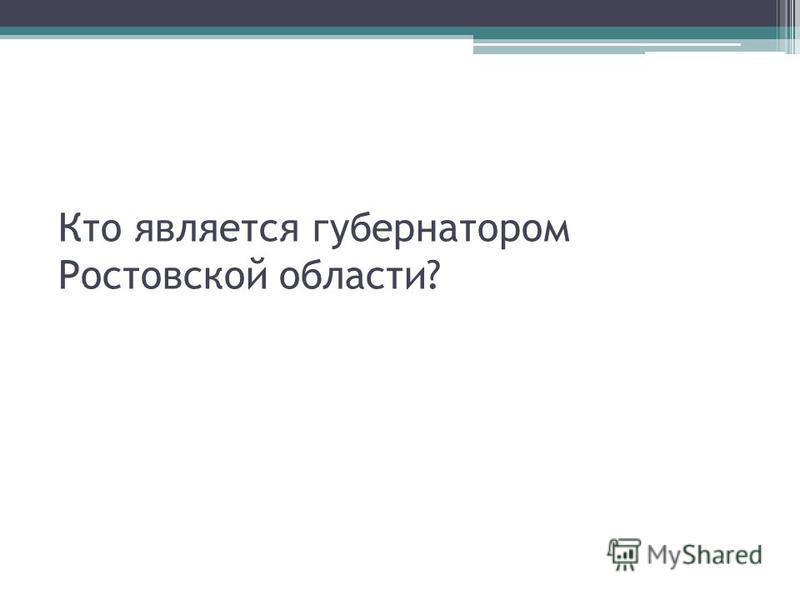 Кто является губернатором Ростовской области?