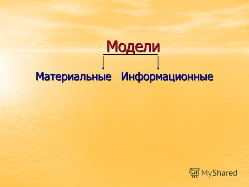 Модели Модели Материальные Информационные