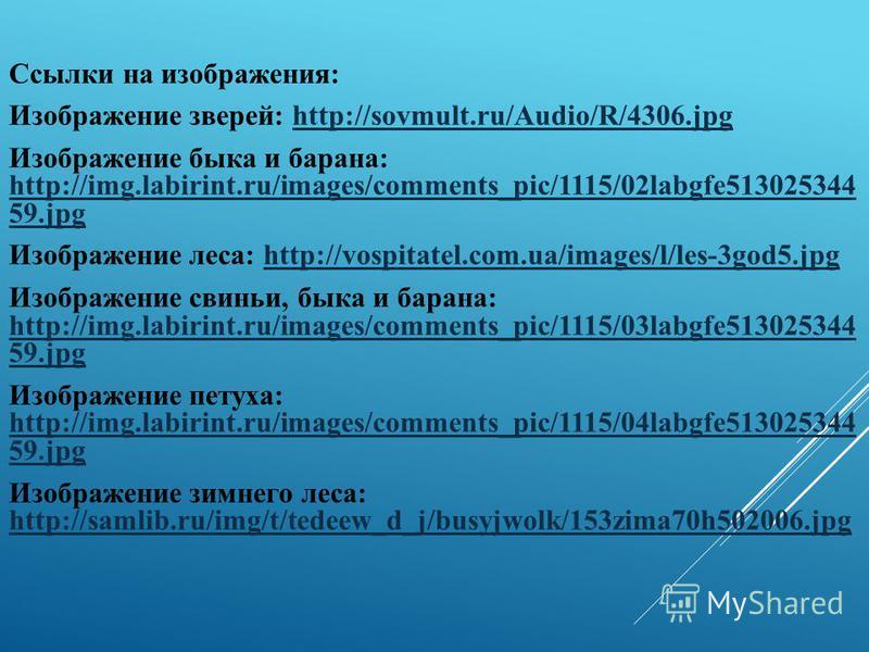 Ссылки на изображения: Изображение зверей: http://sovmult.ru/Audio/R/4306.jpghttp://sovmult.ru/Audio/R/4306. jpg Изображение быка и барана: http://img.labirint.ru/images/comments_pic/1115/02labgfe513025344 59. jpg http://img.labirint.ru/images/commen