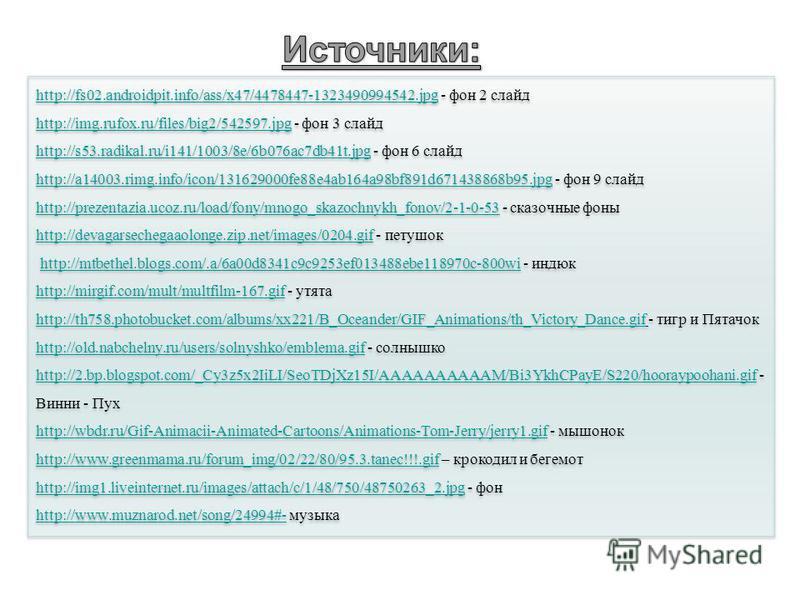 http://fs02.androidpit.info/ass/x47/4478447-1323490994542.jpghttp://fs02.androidpit.info/ass/x47/4478447-1323490994542.jpg - фон 2 слайд http://img.rufox.ru/files/big2/542597.jpghttp://img.rufox.ru/files/big2/542597.jpg - фон 3 слайд http://s53.radik
