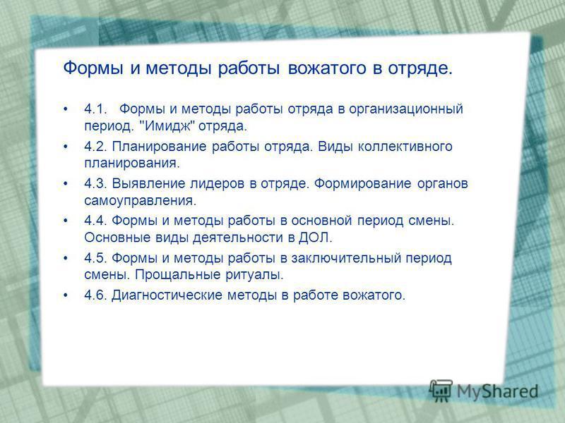 Формы и методы работы вожатого в отряде. 4.1. Формы и методы работы отряда в организационный период.