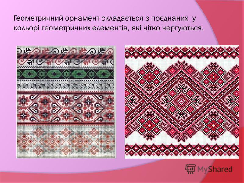 Геометричний орнамент складається з поєднаних у кольорі геометричних елементів, які чітко чергуються.