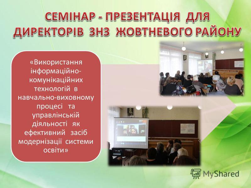 «Використання інформаційно- комунікаційних технологій в навчально-виховному процесі та управлінській діяльності як ефективний засіб модернізації системи освіти»
