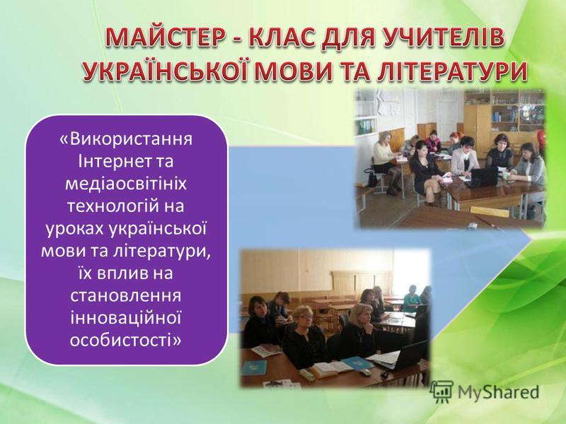 «Використання Інтернет та медіаосвітініх технологій на уроках української мови та літератури, їх вплив на становлення інноваційної особистості»