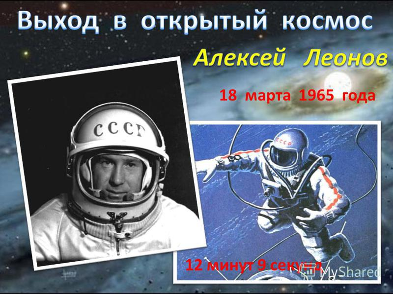 18 марта 1965 года 12 минут 9 секунд