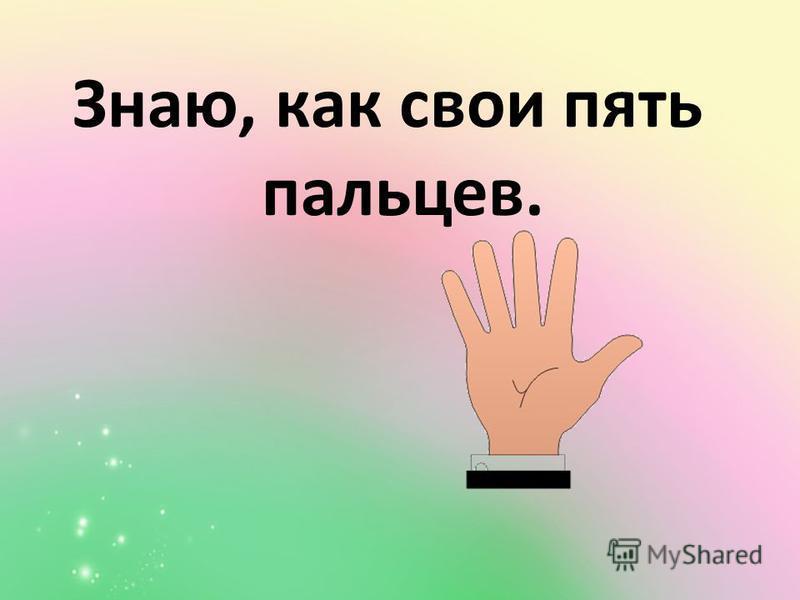 Знаю, как свои пять пальцев.
