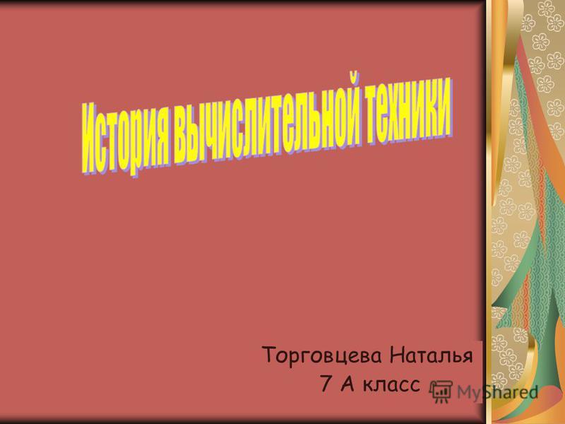 Торговцева Наталья 7 А класс