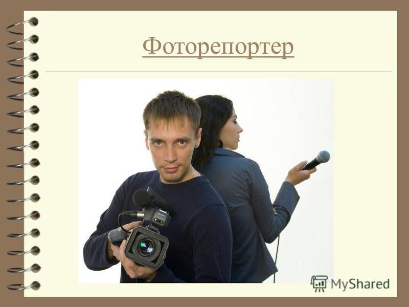Фоторепортер